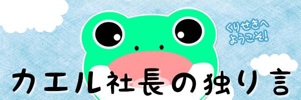 カエル社長の独り言